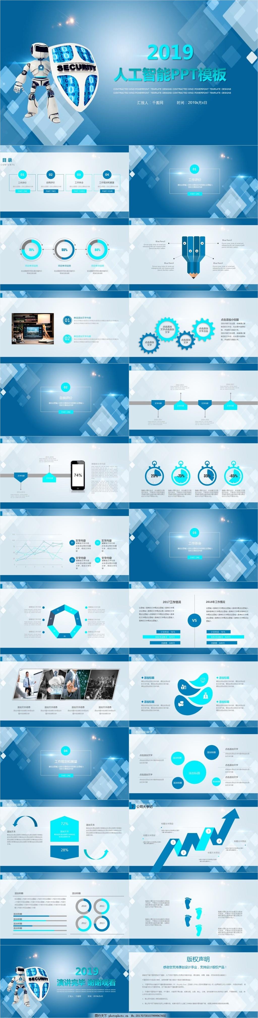 科技信息人工智能网络安全动态PPT模板 云计算 互联网 的 物联网