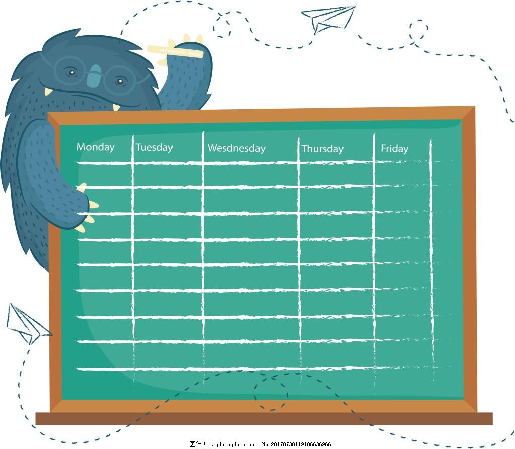 卡通黑板png免扣元素 猫头鹰 教师 教学 补习班 透明