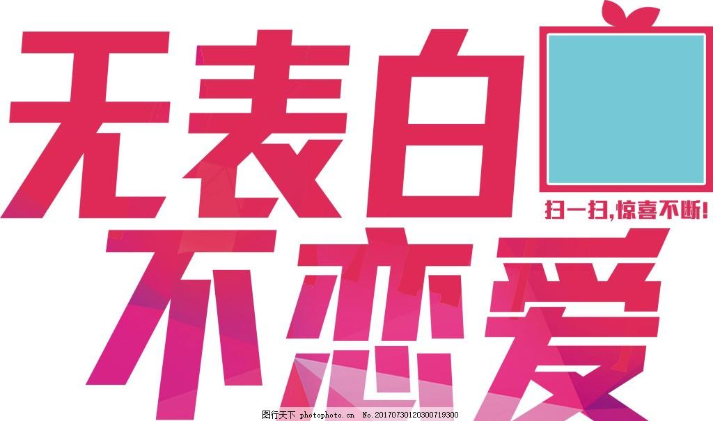 七夕艺术字png免扣元素 无表白不恋爱 情人节 节日元素