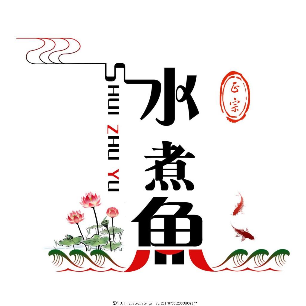 中国风水煮鱼艺术字png免扣元素 荷花 线条 美食 餐饮 透明