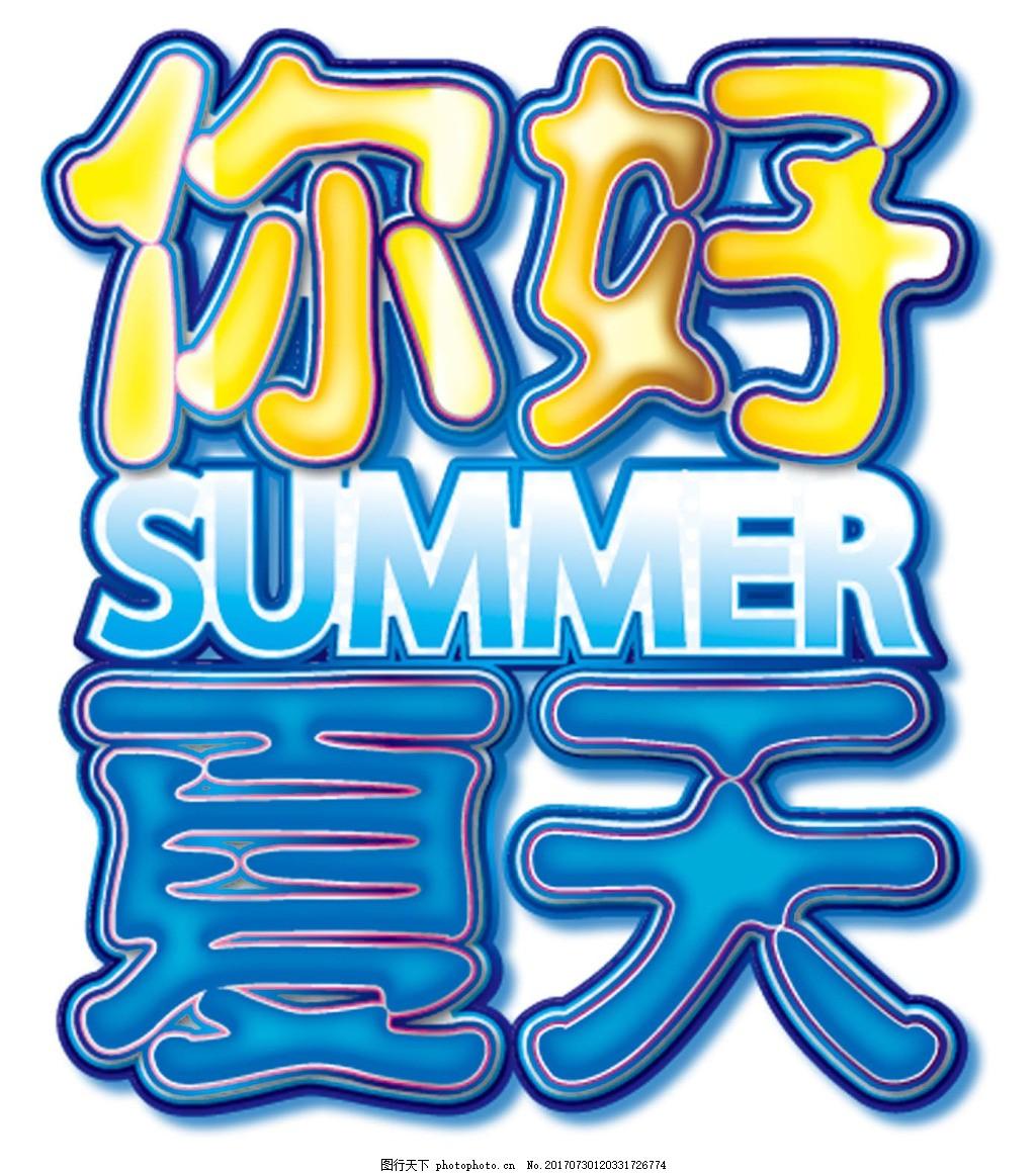 你好夏天png免扣元素 夏季 糖果艺术字 卡通 透明
