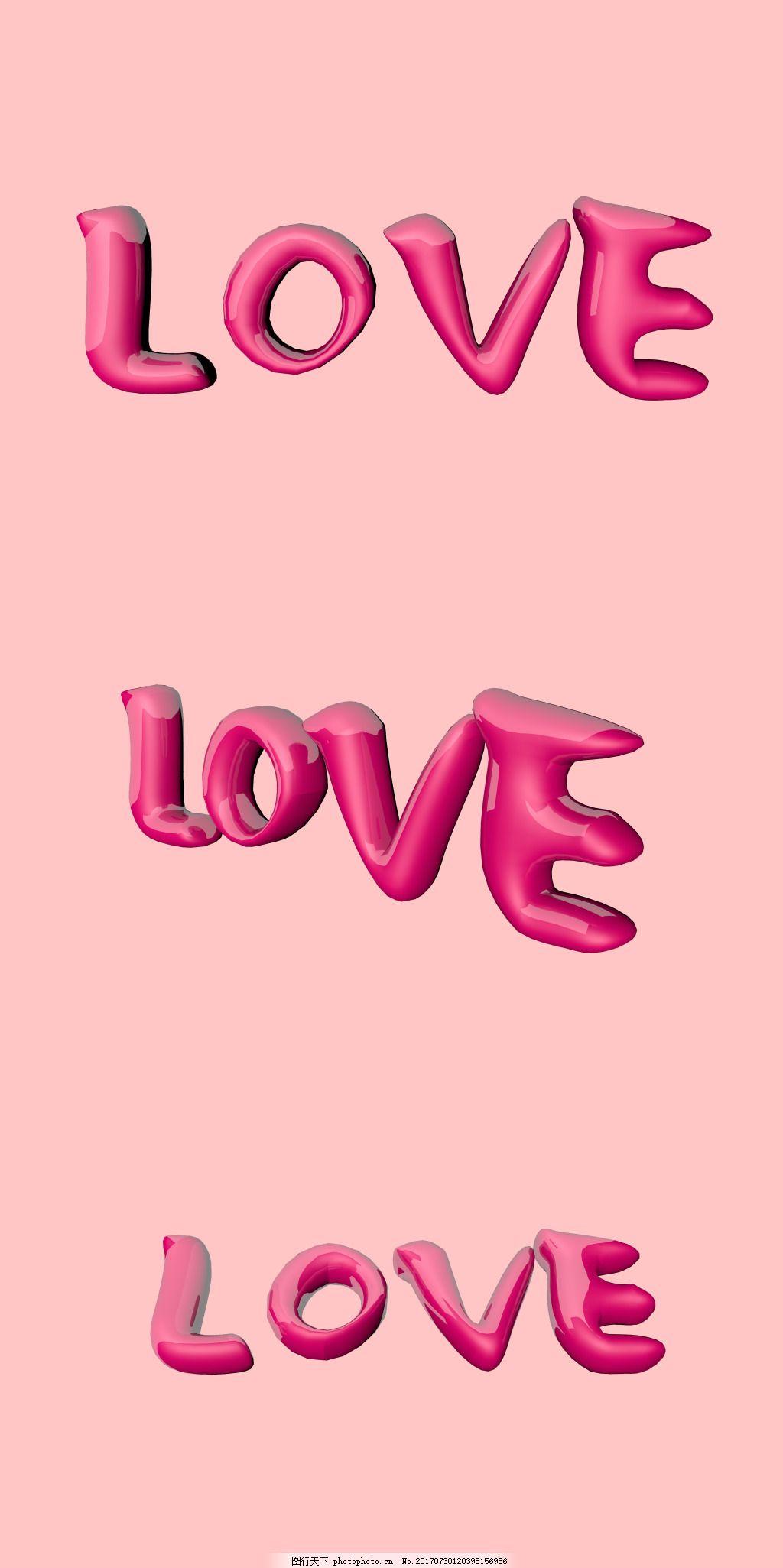 love爱情3d气球创意情人节艺术字爱情设计