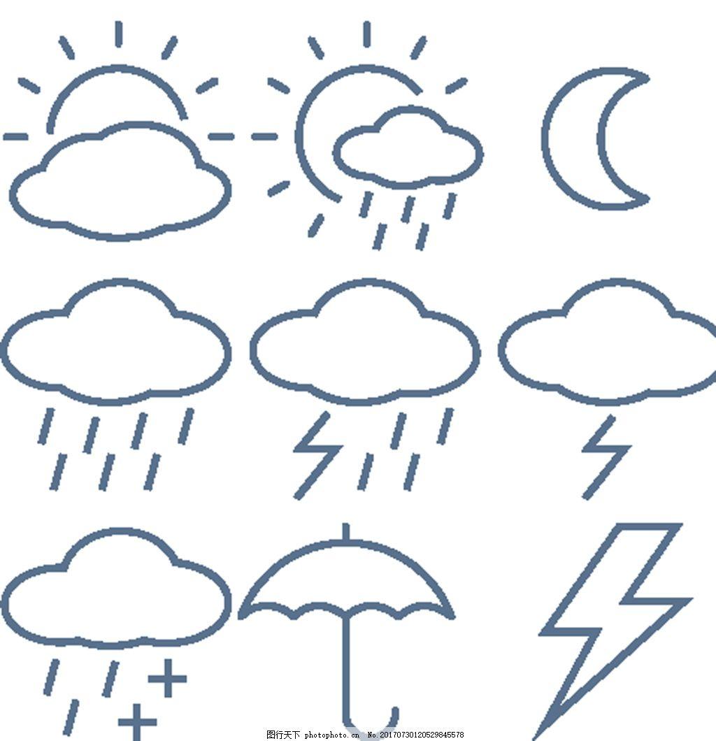 太阳线条小图标,下雨 雨伞 矢量 下载素材 源文件-图图片