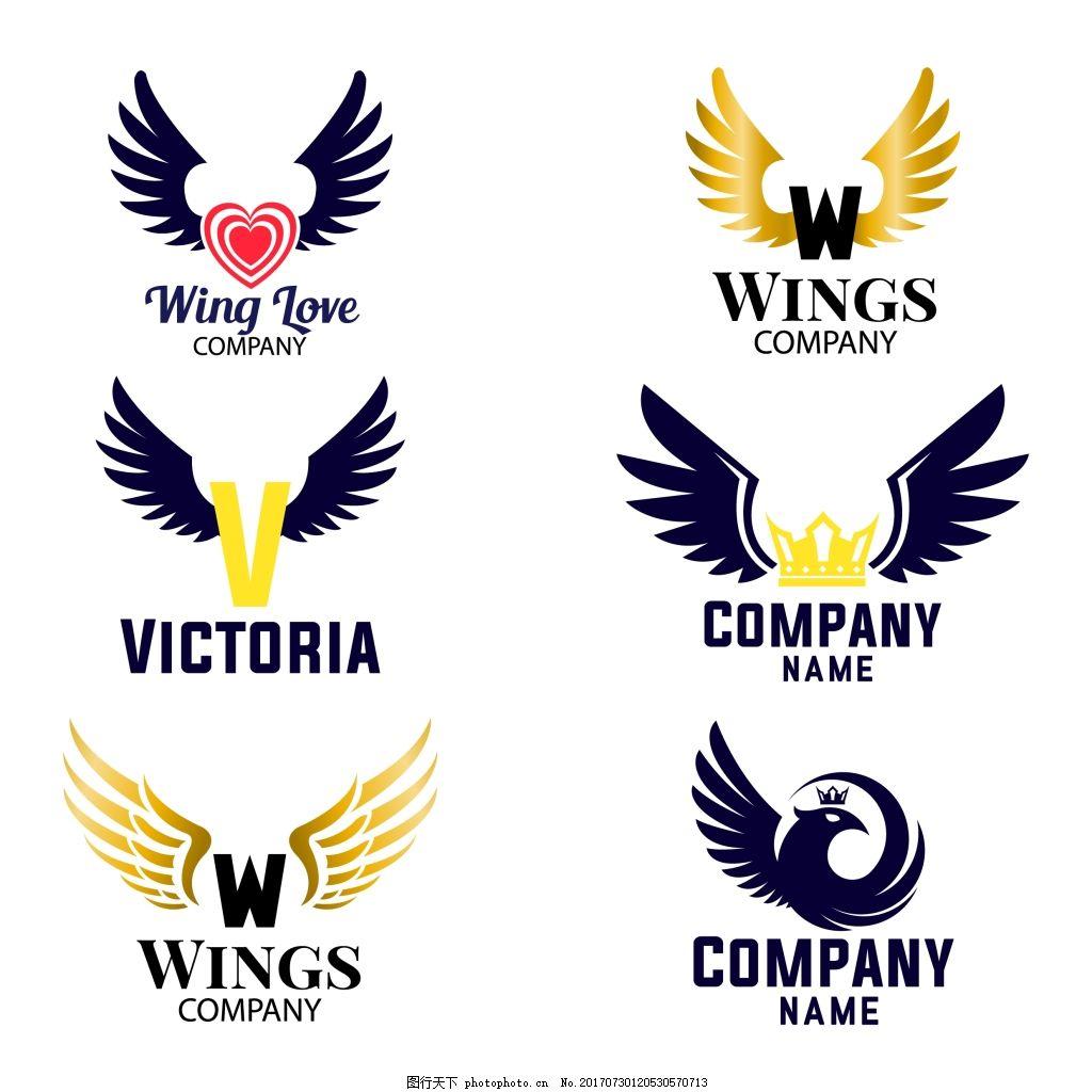 翅膀LOGO扁平化设计 平面 矢量 鸟 标志 蓝色 金色 爱心