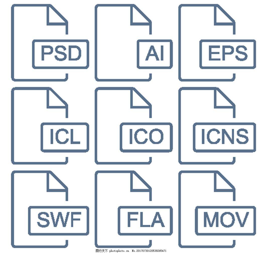 PSD软件线条小图标 处理 矢量 下载素材 源文件 免费