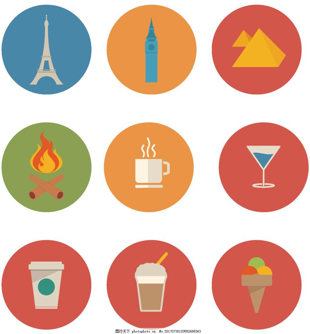 火堆圆形图标 甜筒 茶 矢量 下载图标 源文件 元素素材