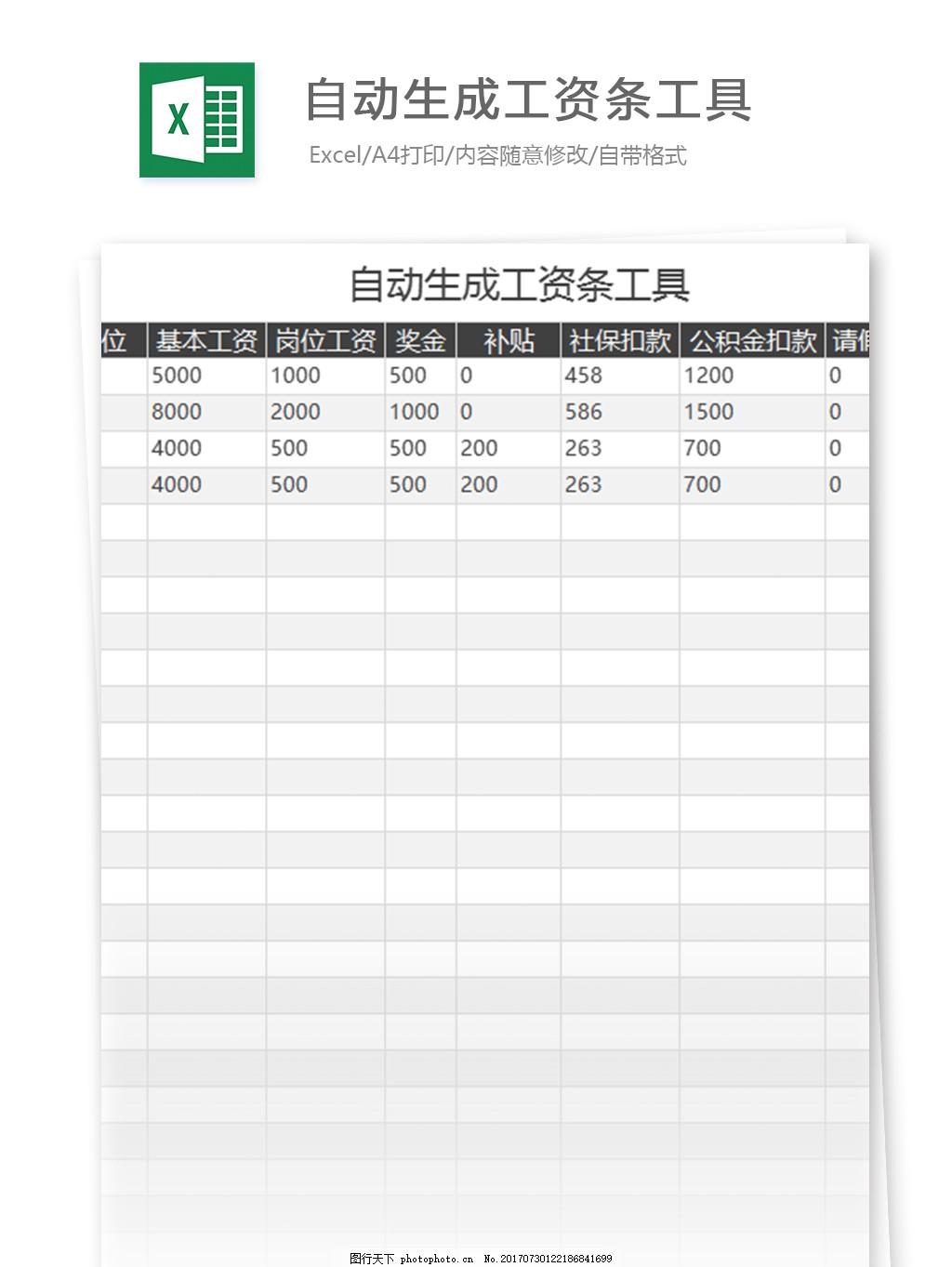 自动生成工资条工具excel表格模板 图表 表格设计 工资表 绩效考核