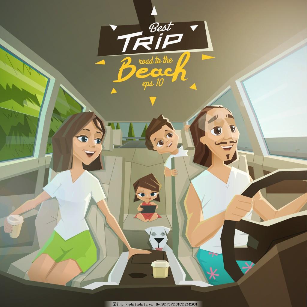 开车自驾游一家人插画 人物 卡通 开心 出游 车内