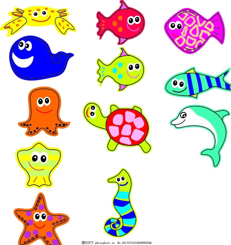 卡通海洋动物设计 鱼 卡通动物 鲨鱼 海马 螃蟹 乌龟 海星 海豚 设计