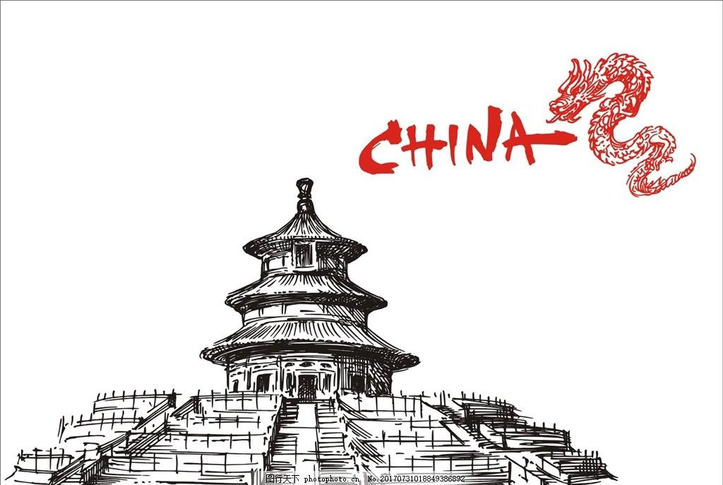建筑 古塔 天坛手绘图
