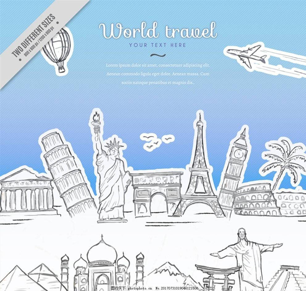 手绘环球旅行插画矢量素材 热气球 飞机 自由女神像 比萨斜塔 凯旋门