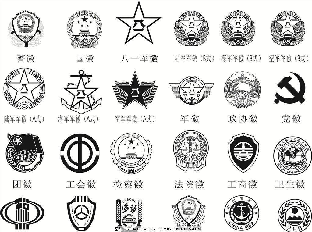 军徽 国徽 警徽 矢量图 cdr 海军军徽 党徽 劳动徽 工会徽 法院徽