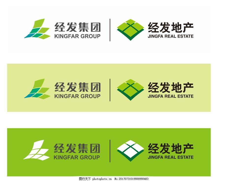 经发集团经发地产logo 绿色 经开 科技 创新