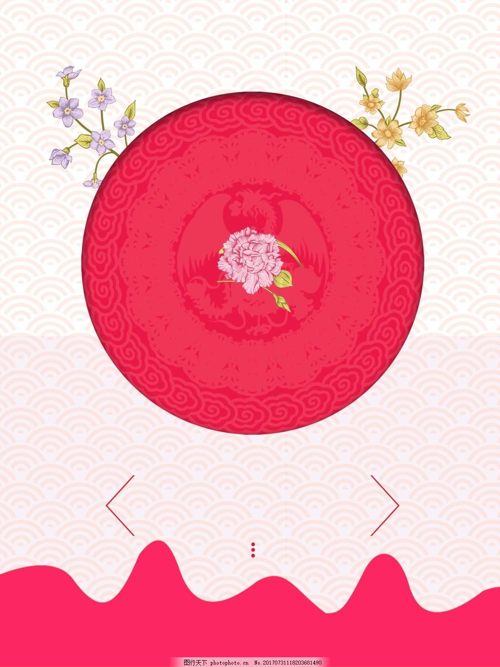 中国风波浪红色圆形背景 山坡 起伏 线条 海浪 花朵