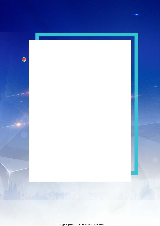 简约蓝色几何背景