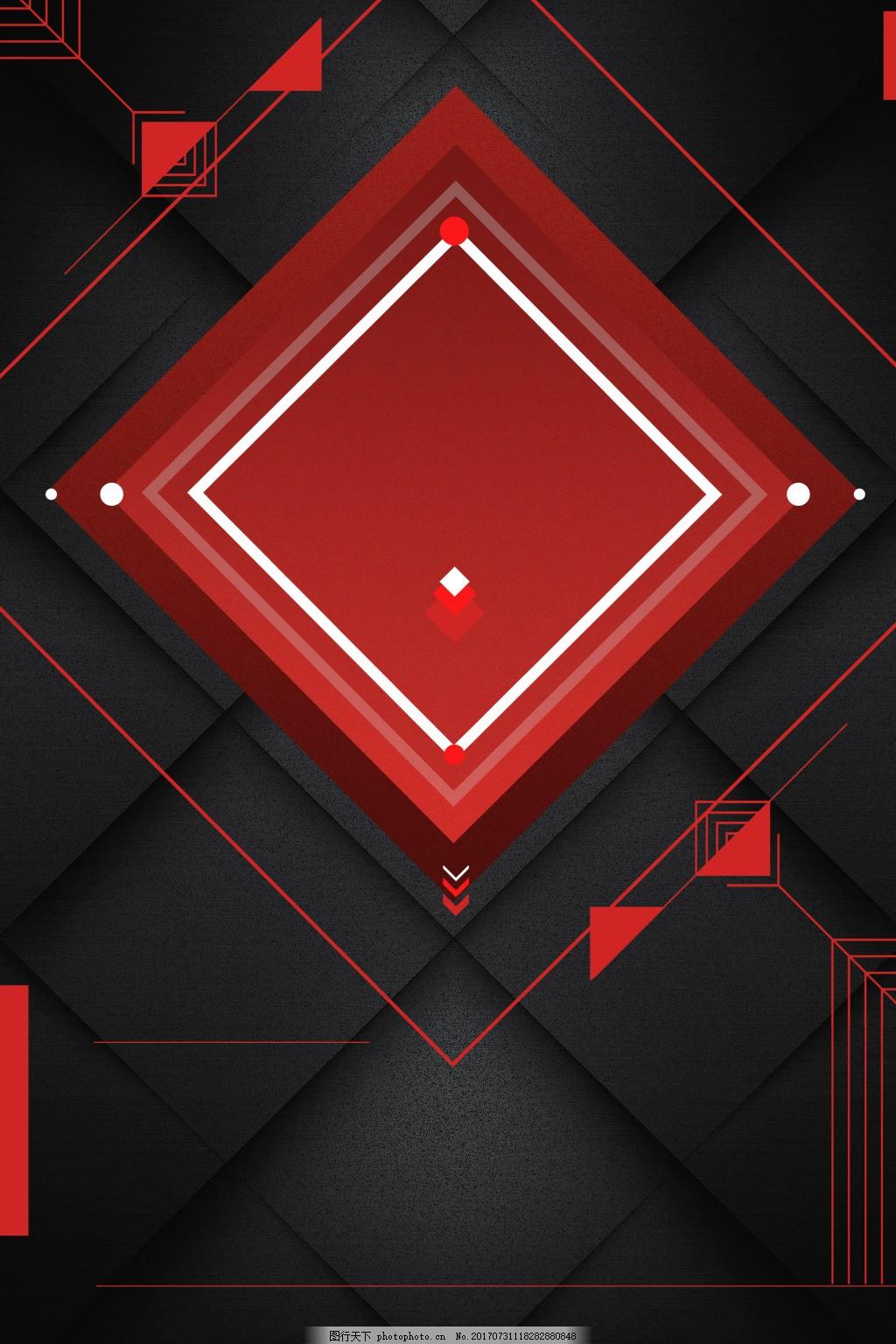 简约线条几何背景 红色线条 大气 菱形 三角 黑色背景 海报