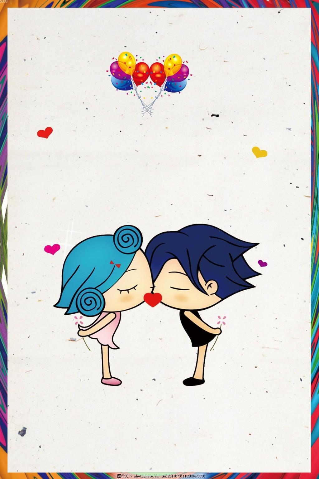 浪漫可爱亲吻背 彩色 渐变 线条 边框 小男孩 小女孩 红心