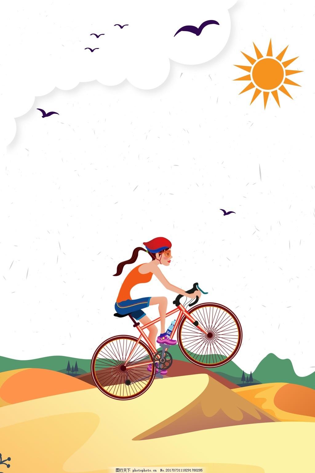 手绘骑行阳光背景 大雁 卡通 太阳 运动 山坡 挑战自我