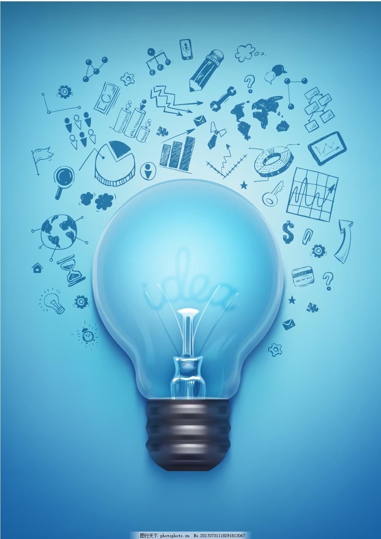 电灯电器数据蓝色背景 渐变 海报 家电 图标