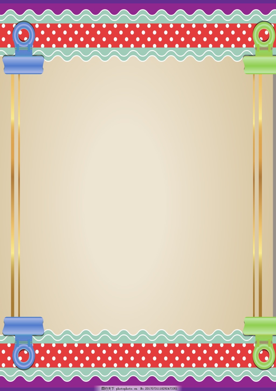 彩色花纹几何边框背景 香槟色 底纹 金色 线条 彩色波纹 波点