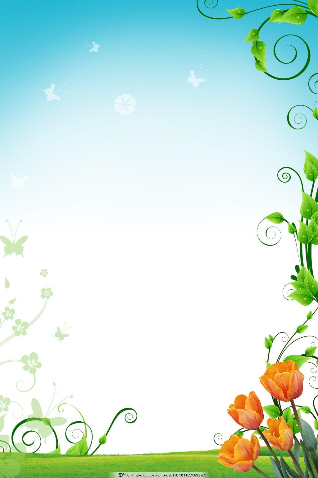 小清新绿色藤蔓边框背景