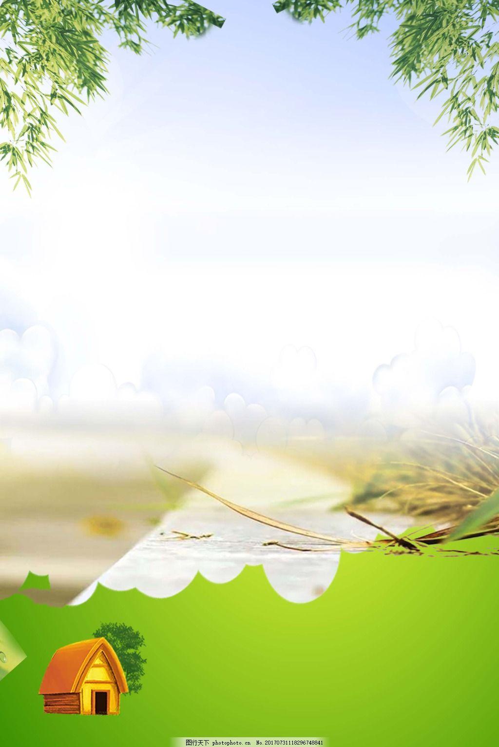小清新远方树叶背景 卡通 房屋 草原 天空 云朵 绿叶 背景素材