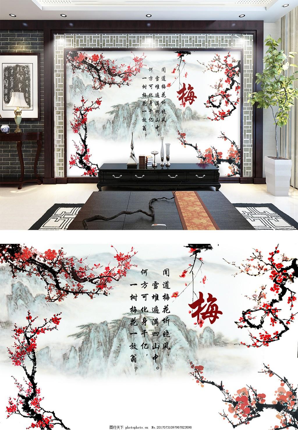 梅花雪山背景墙 诗词 淡雅 风俗
