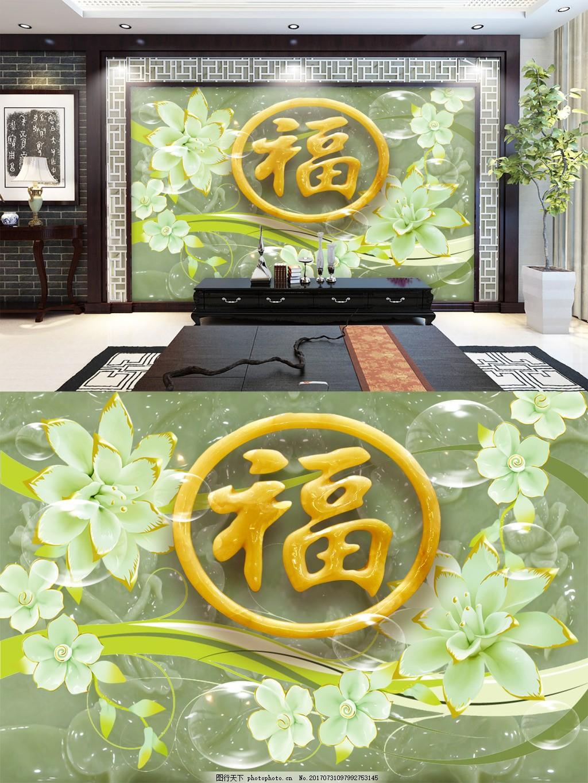 绿色花朵玉雕背景墙 浮雕 立体 福