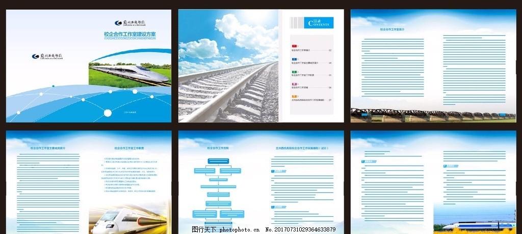 画册设计 企业画册 企业画册背景 公司画册 企业文化画册 金融画册