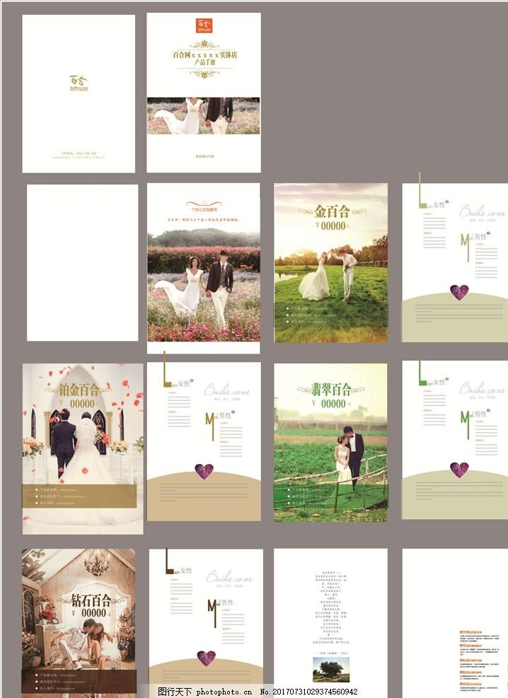 百合网产品手册 鲜花 人物 爱心 照片 绿地 百合网宣传 百合网价格册