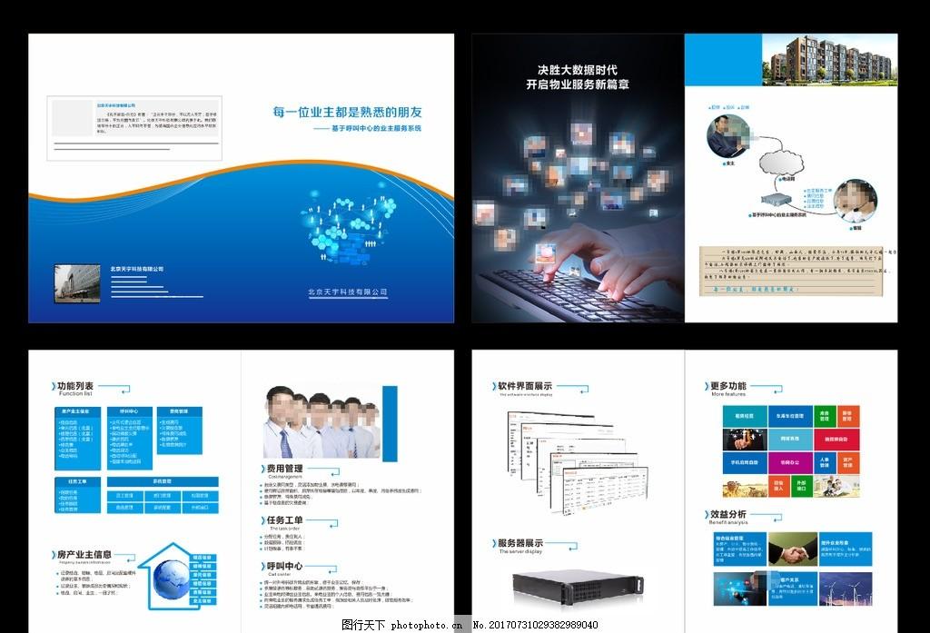 软件画册 公司画册 企业画册 蓝色画册 公司宣传册 科技画册 电子科技画册