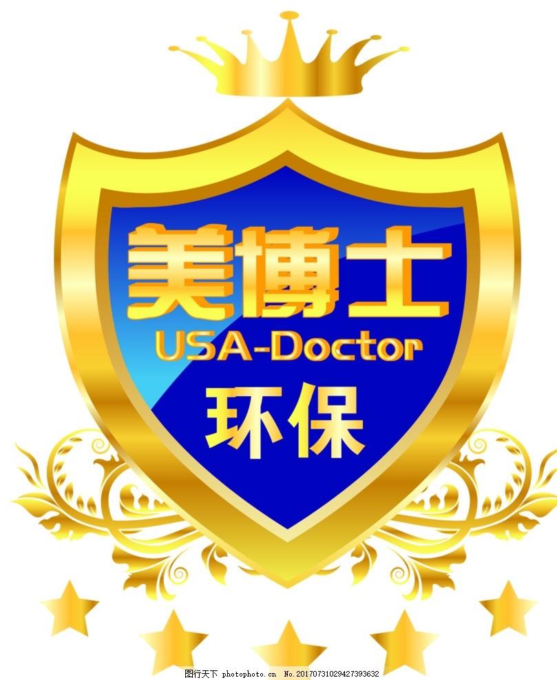 设计图库 广告设计 logo设计    上传: 2017-7-31 大小: 19.