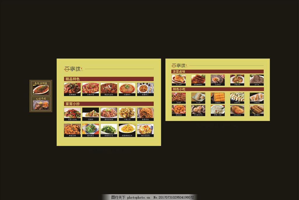 餐饮 餐饮美食 餐饮挂画 餐饮挂图 餐饮展板 餐饮文化 餐饮文化展板