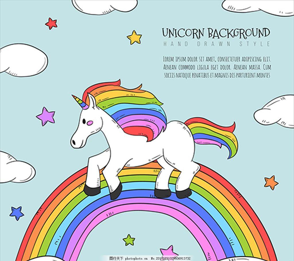 手绘彩虹上的独角兽 可爱卡通 独角兽 夜晚 幸福独角兽 晚安独角兽