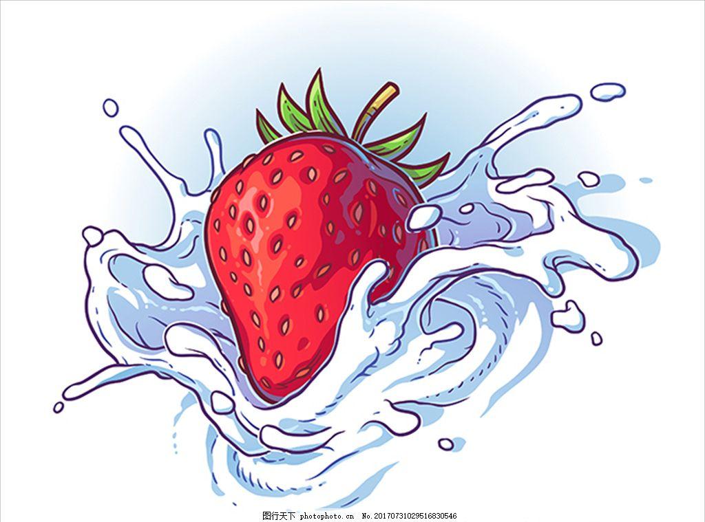 美味的新鲜牛奶草莓 水果图片 水果海报 水果店 水果超市 水果展板