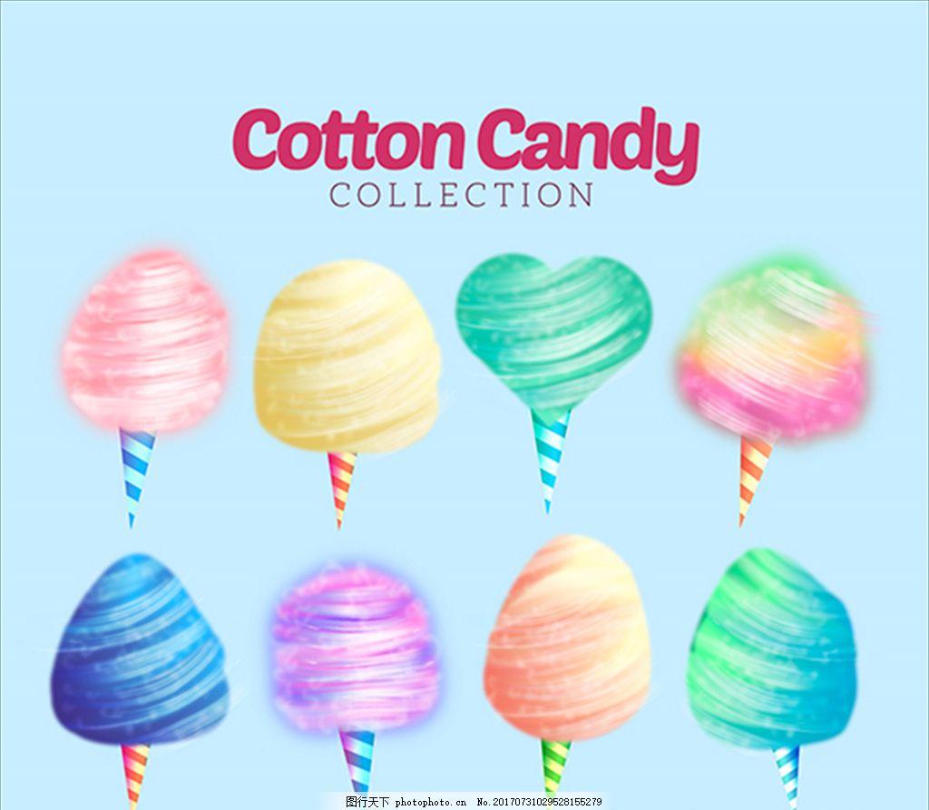彩色的棉花糖 棉花糖 棉花糖海报 棉花糖广告 棉花糖宣传 棉花糖设计