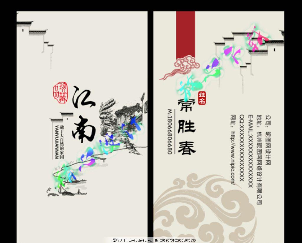 古风名片 水墨名片 荷茶名片 中国风名片 中国风素材 古典名片