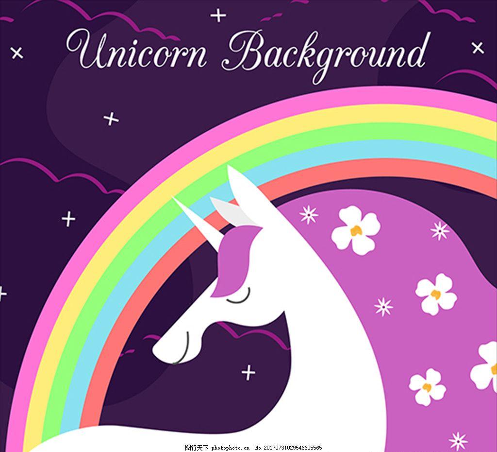 花朵彩虹独角兽 可爱卡通 夜晚 幸福独角兽 晚安独角兽 卡通信纸