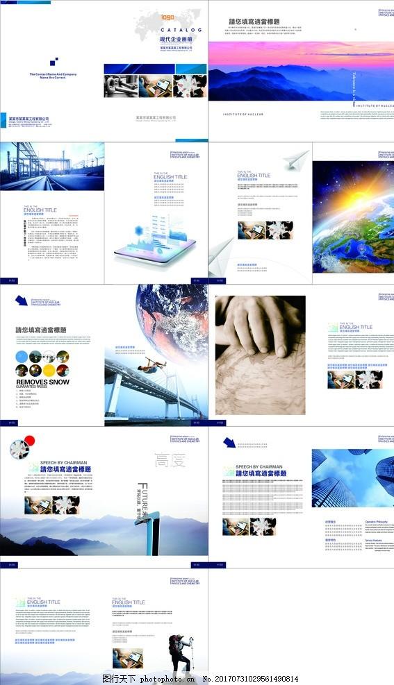 现代企业宣传画册 企业画册 企业宣传册 金融画册 简约画册 企业文化册