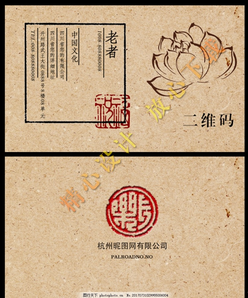 佛教古风名片 水墨名片 水墨荷花名片 荷茶名片 金鱼 中国风名片