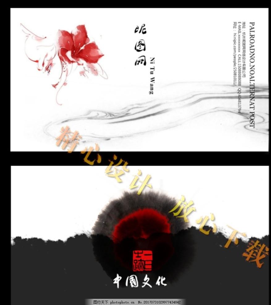 中國風水墨花名片 水墨名片 水墨荷花名片 荷茶名片 金魚 鯉魚