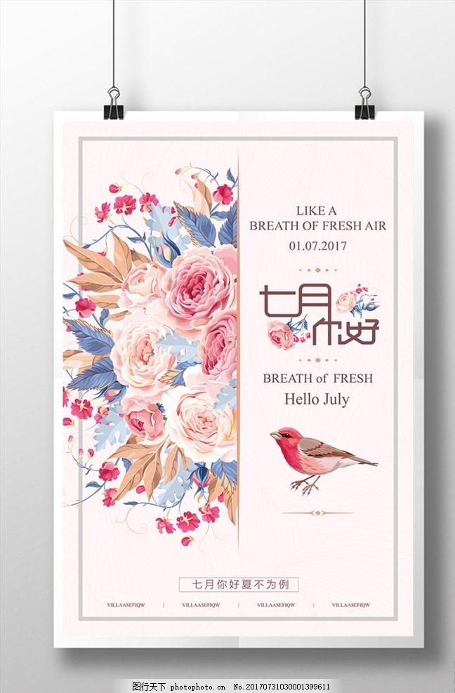唯美 二十四节气 情人节 文艺小清新 森系 夏季促销海报 七夕 旅游