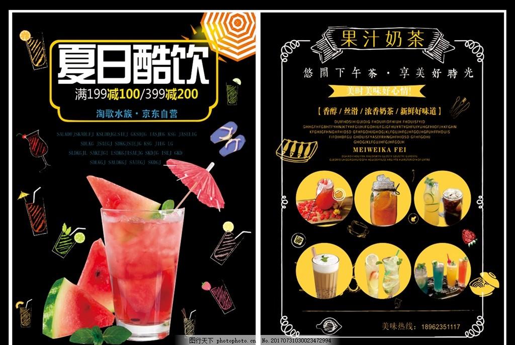 酒吧 大气 高端 咖啡厅 鸡尾酒 冰激凌 果盘 果汁 啤酒 饮品 酒吧海报图片
