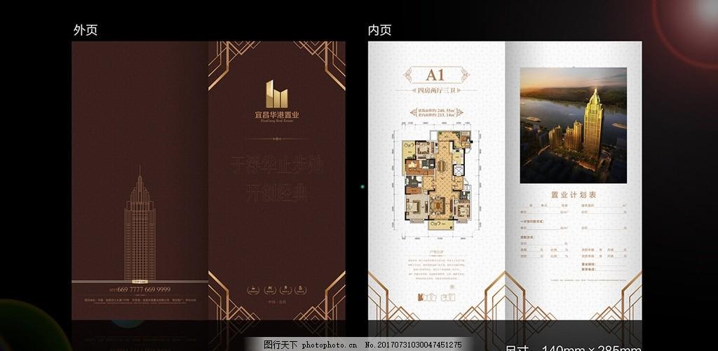 房地产户型单张 房地产海报 房地产广告 房地产设计 房地产封面