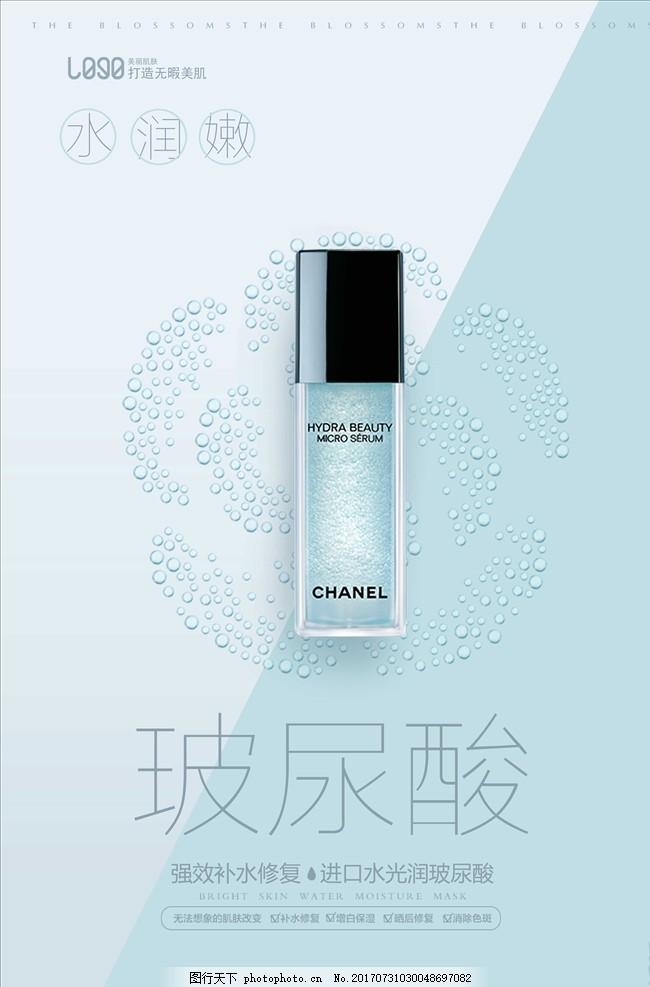 简约玻尿酸原液护肤美容海报 化妆品 美白原液 年轻的秘密 美白护肤品