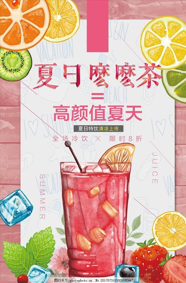 唯美清新手绘夏日么么茶饮料海报 手绘海报 夏日么么茶 西瓜汁 邂逅