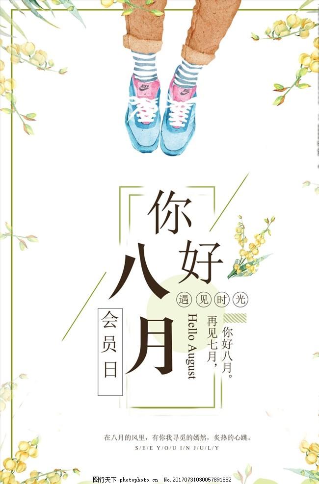 手绘 文艺 简约 级简 日式小清新 唯美 花朵 你好八月 你好夏天 夏天
