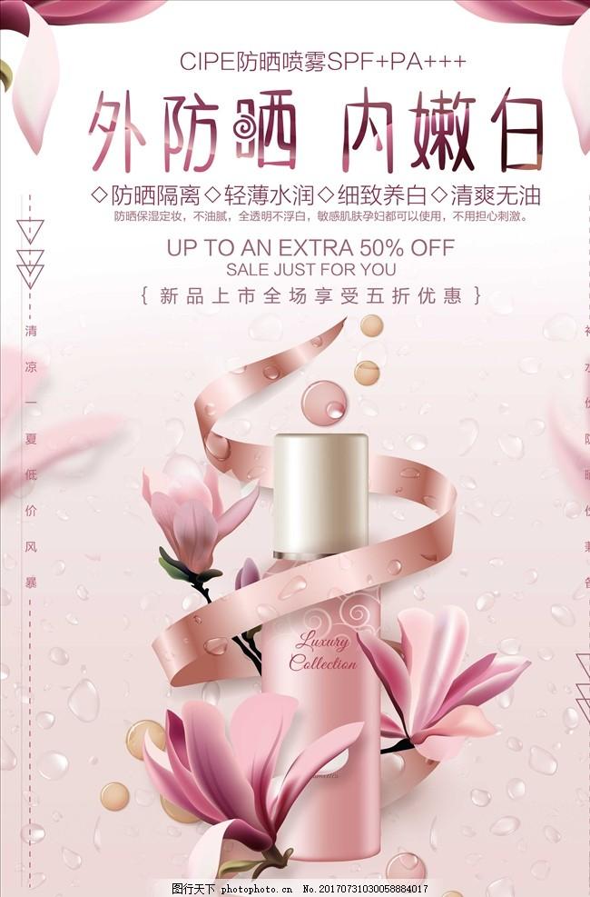 创意夏季防晒喷雾化妆品海报设计