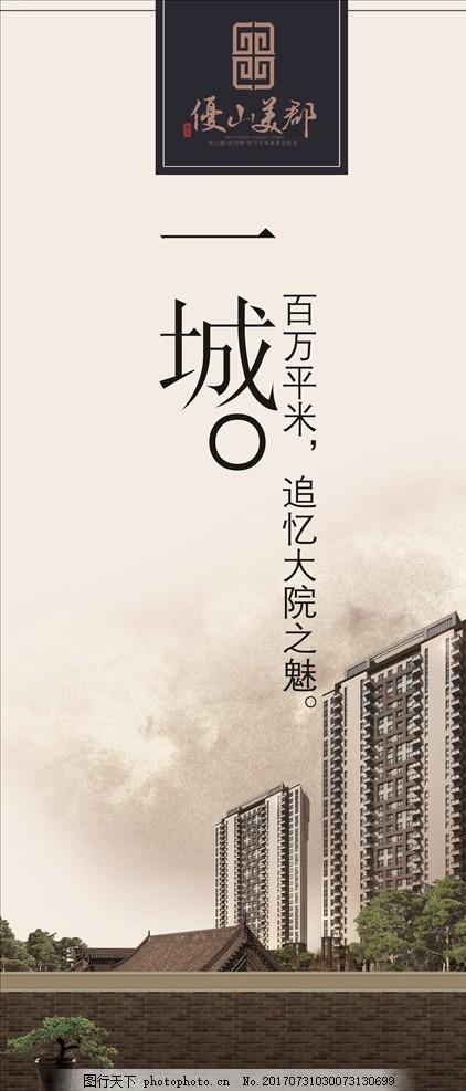 房地产 房地产广告 房地产广告稿 大气 房地产开盘 房地产广告系