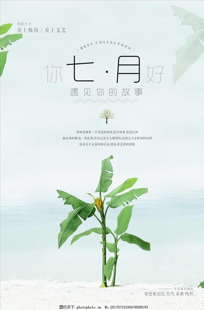 小清新促销 海报 相约七月 唯美 二十四节气 情人节 文艺小清新 森系图片